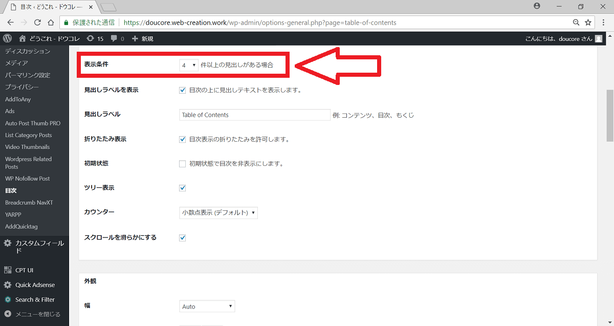 Easy Table of Contents 表示条件