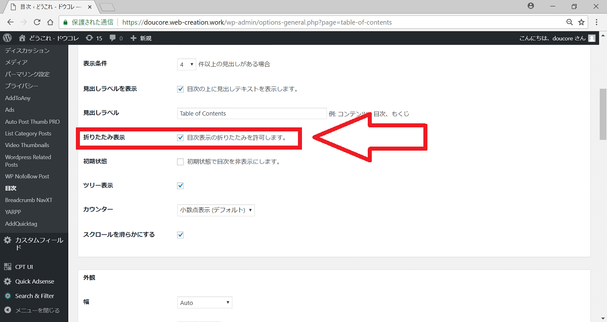 Easy Table of Contents 折りたたみ表示