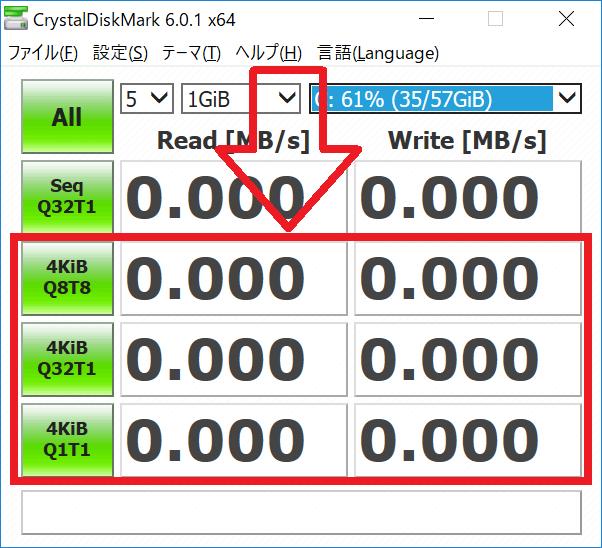 CrystalDiskMark ランダム