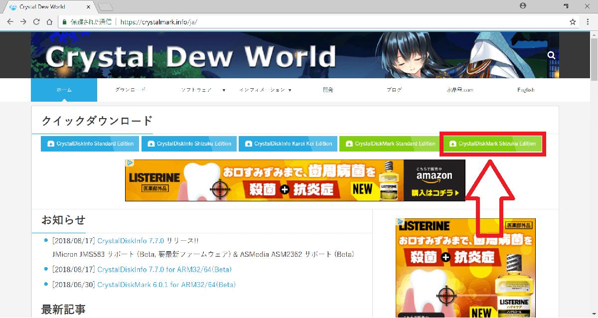 Shizuku Edition