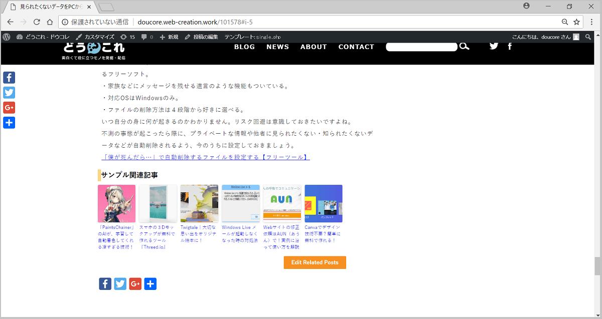 WordPress Related Posts 完成形