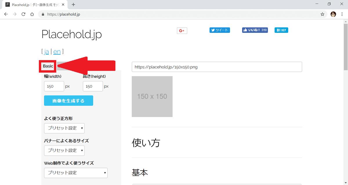 Placehold.jp 「Basic」項目の表示方法