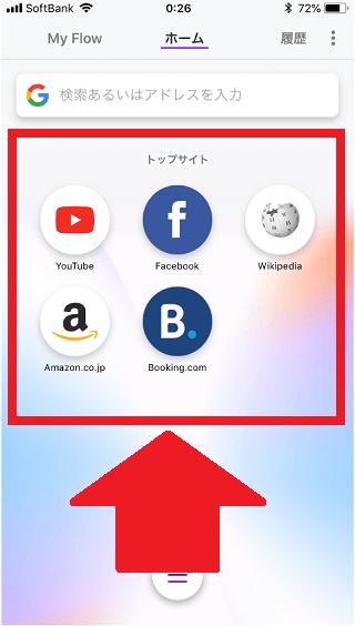 Opera Touch トップサイト