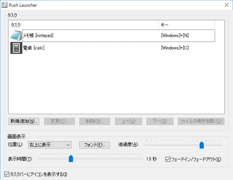 Push Launcher,ランチャーソフト,Windows