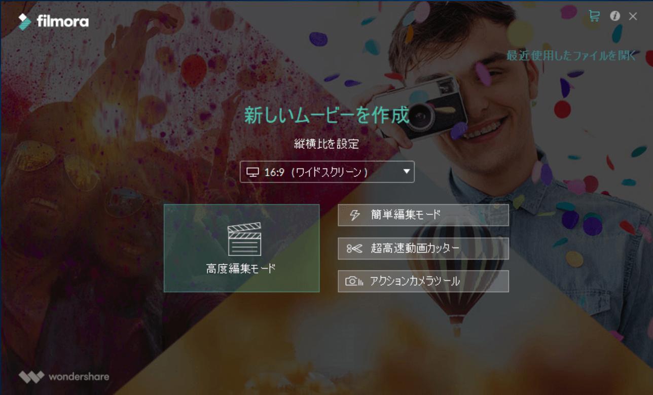 Filmora,動画 作成,動画 制作