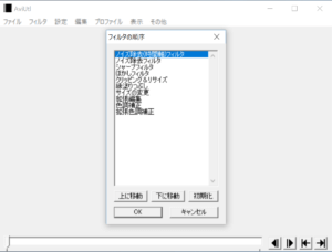 AviUtl,プラグイン,動画編集