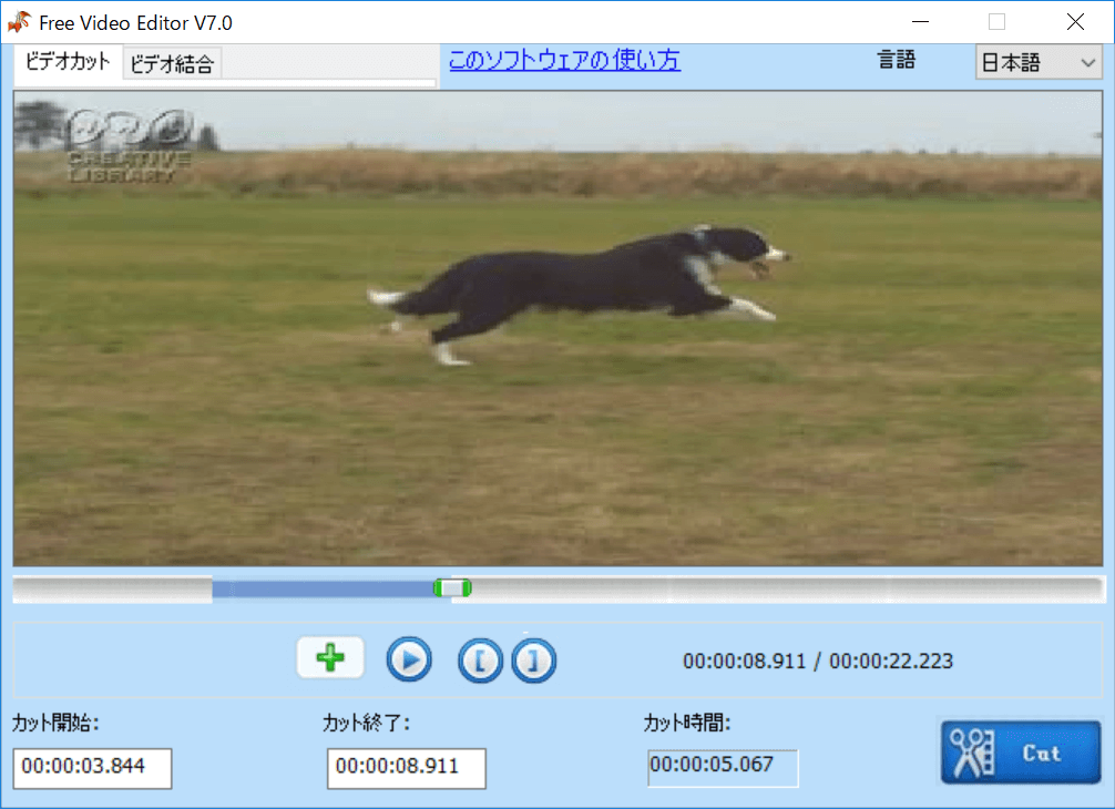free video editor,動画 カット,編集