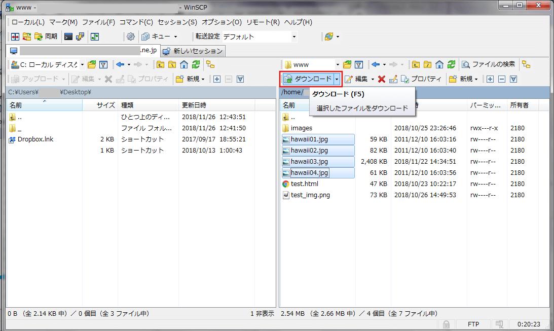 winSCPダウンロード