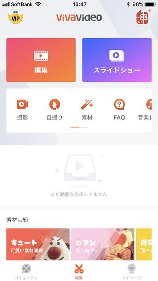 Viva Video,動画編集,アプリ