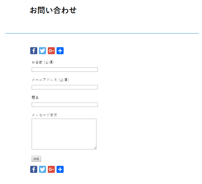 Contact Form 7,問い合わせ,フォーム
