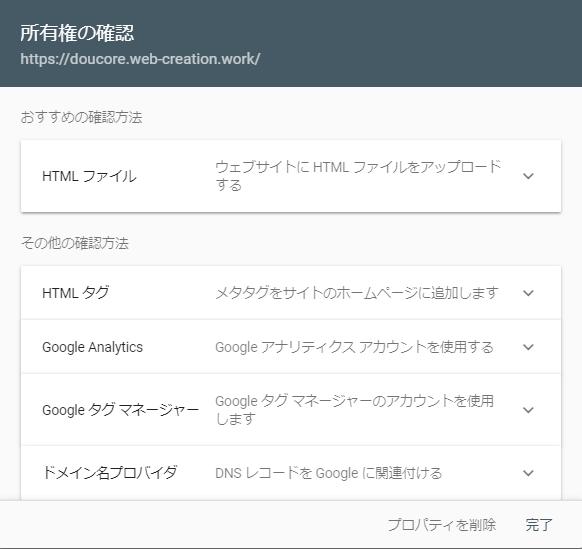 サイト所有権の確認