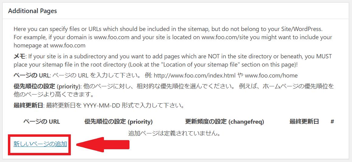 追加ページの設定