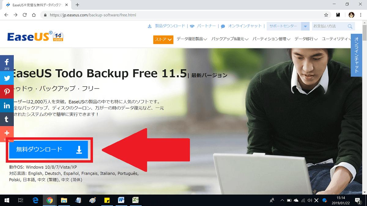 ダウンロード・インストール:WindowsOS