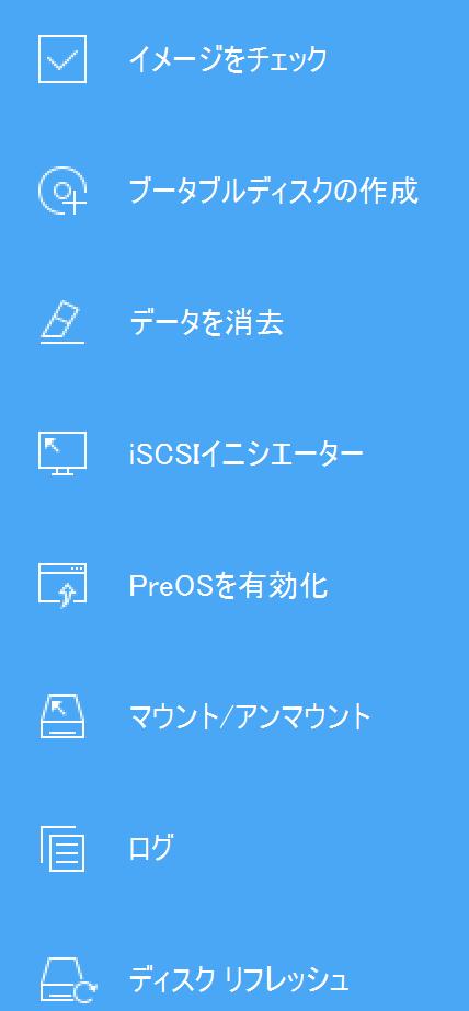 ツール項目