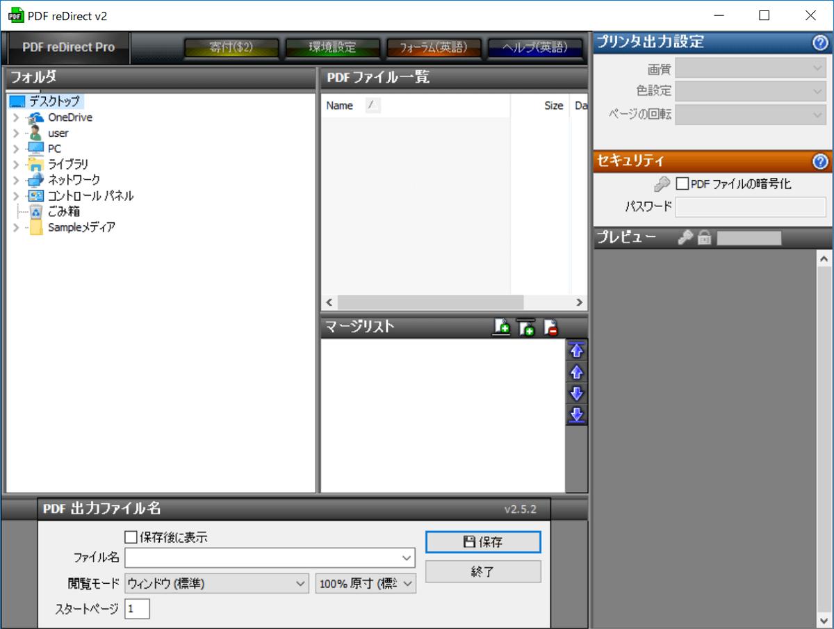 PDF reDirect,EXP Systems LLC,PDF 変換