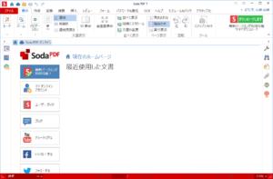 Soda PDF,PDF,変換,編集