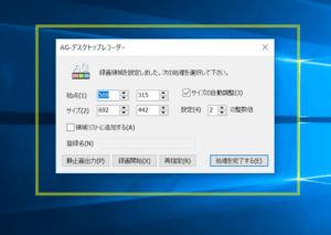 AG-デスクトップレコーダー,動画,キャプチャ