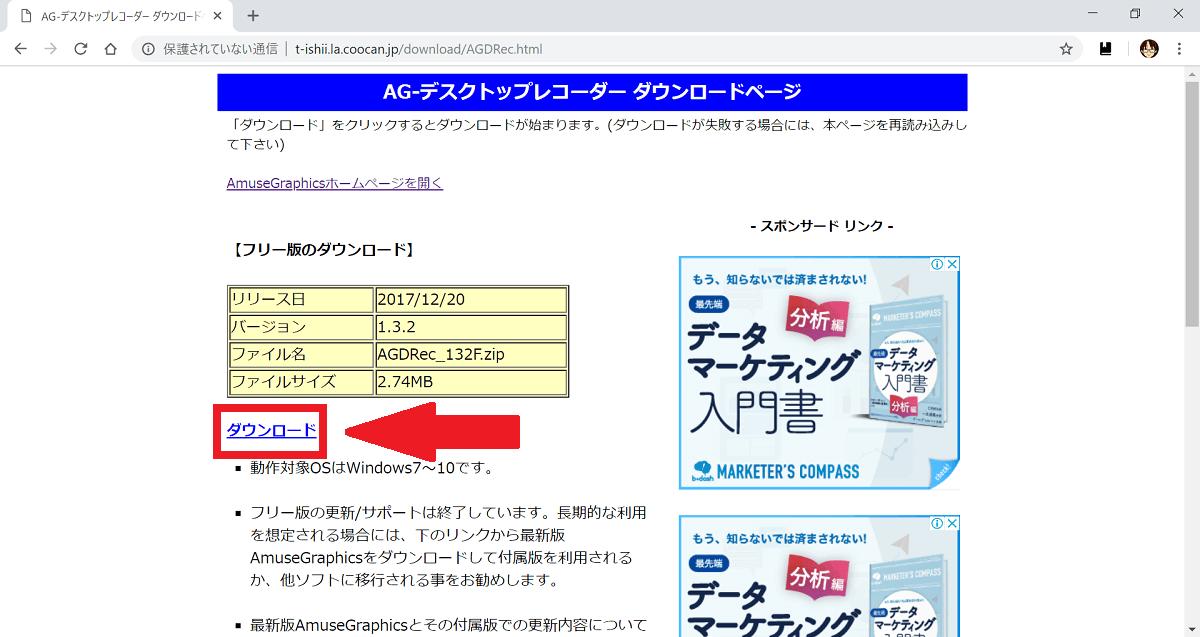 圧縮ファイルのダウンロード