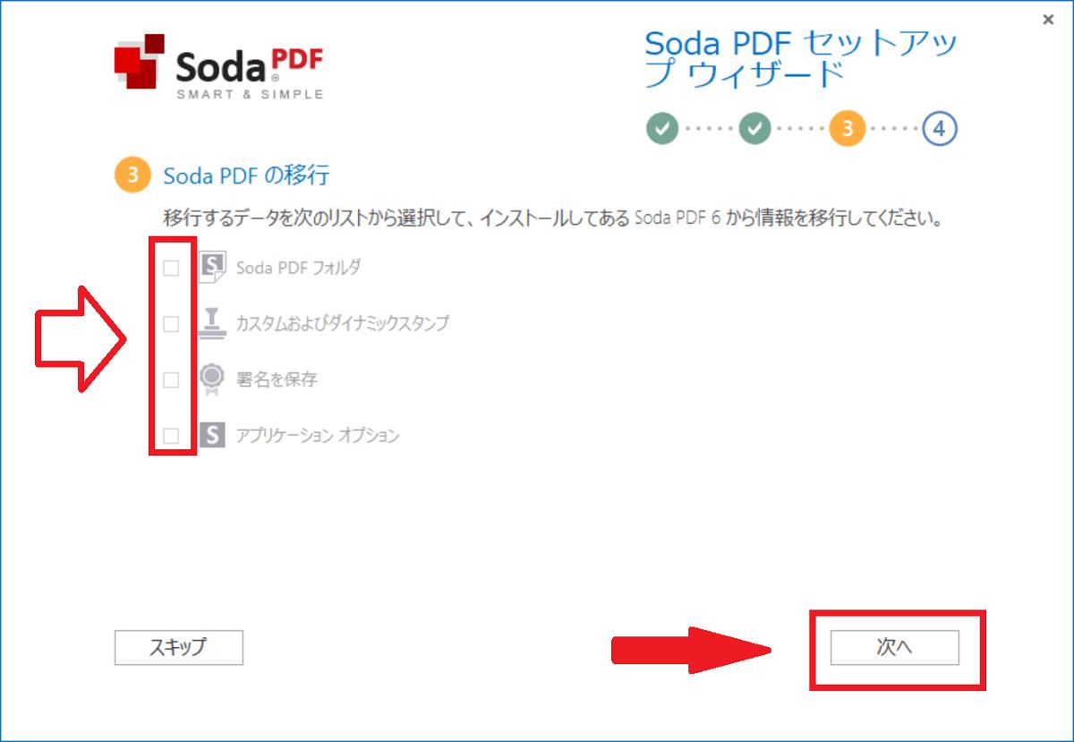 Soda PDFの移行