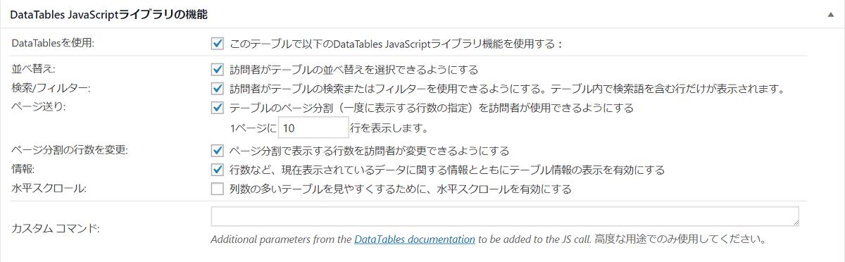 DataTables JavaScriptライブラリ機能
