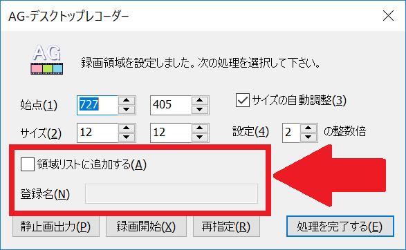 指定範囲:範囲の登録