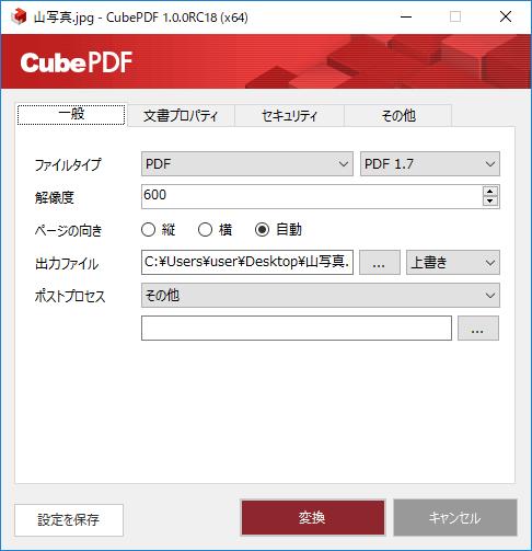 CubePDF,キューブ ソフト,ァイル変換