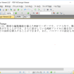 PDF-XChange Viewer,リーダー,編集