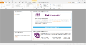 Foxit Reader,PDFリーダー,FoxitJapan