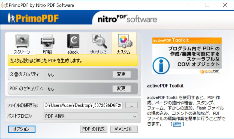 Primo PDF,変換,エクセルソフト