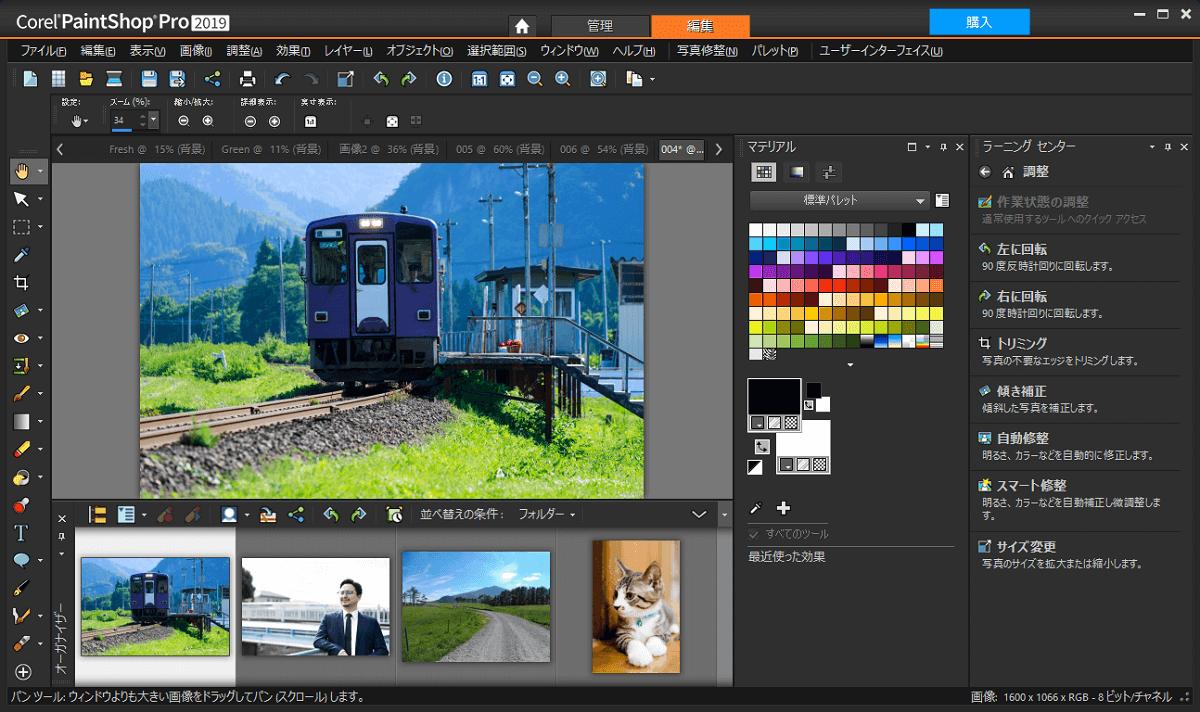 Corel PaintShop Pro,写真 編集,ダウンロード