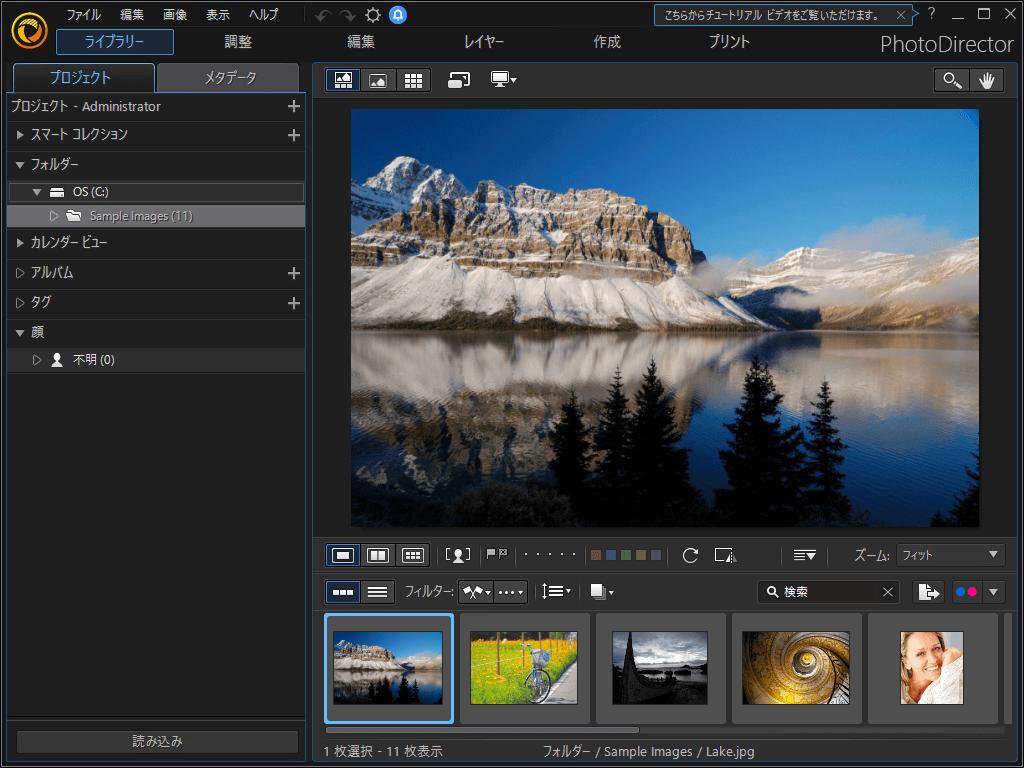 PhotoDirector,画像編集,CyberLink