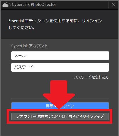 登録画面にアクセス