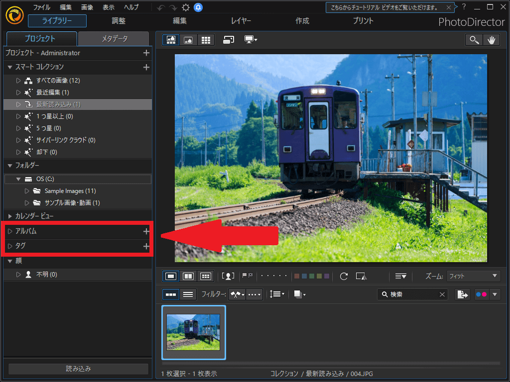 画像の管理