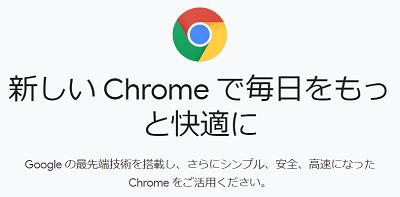 重い,遅い,Chrome