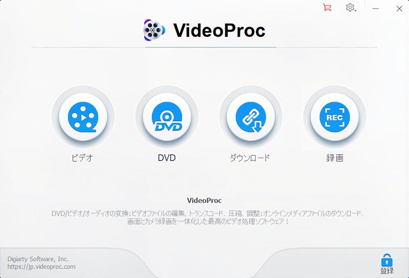 VideoProc,動画変換,動画処理
