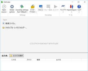 vidcoder,DVD,変換
