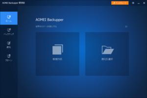 aomei backupper,バックアップ,フリーソフト