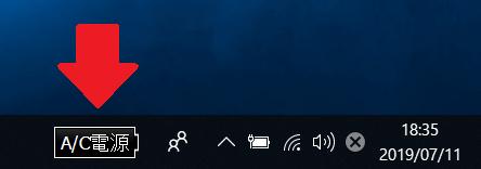 電源接続時の表示変更