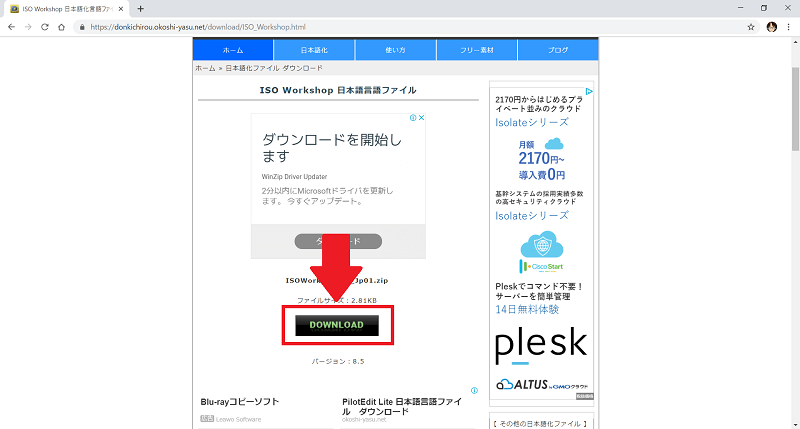 日本語化ファイルのダウンロード