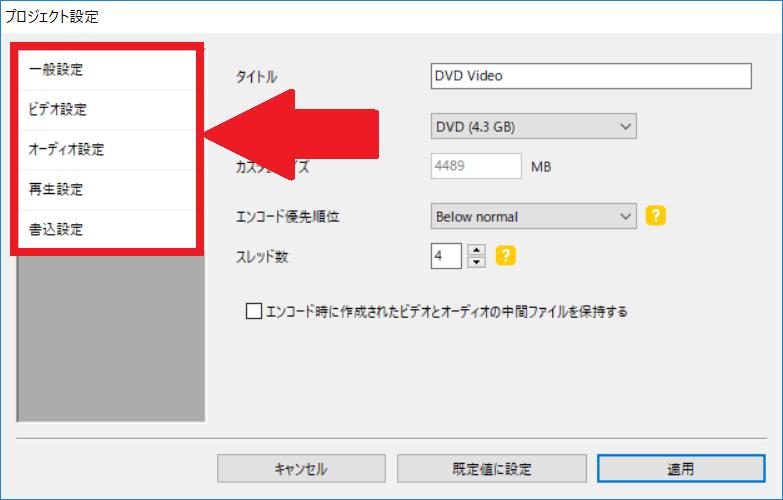DVDの各種設定
