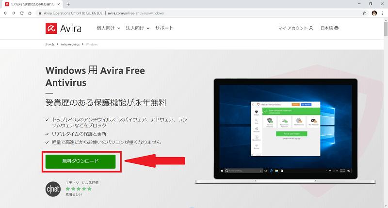 ダウンロード先【Windows】