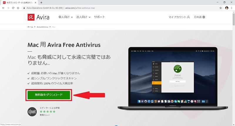 ダウンロード先【Mac】