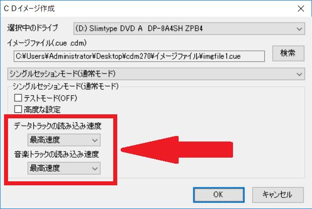 CDからイメージファイル作成の詳細設定