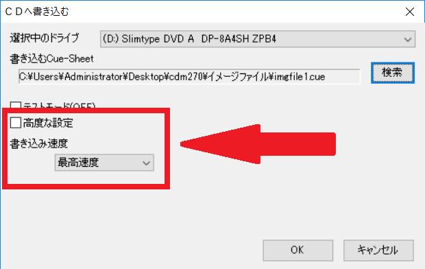 イメージファイルのCDへの書き込みの詳細設定