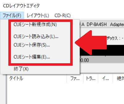 CUEシートの作成・読込・編集