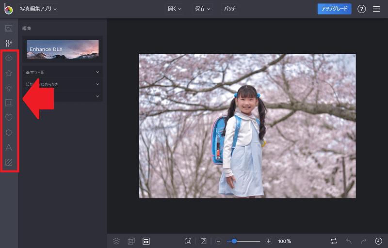 画像の加工