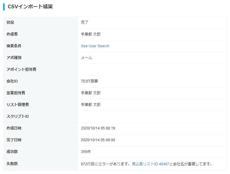 見込客リストへの移行結果【詳細】