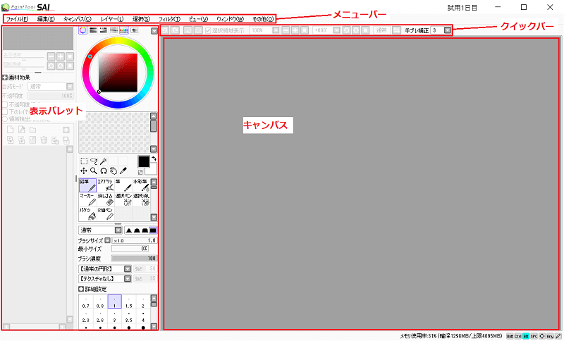 メイン画面の配置