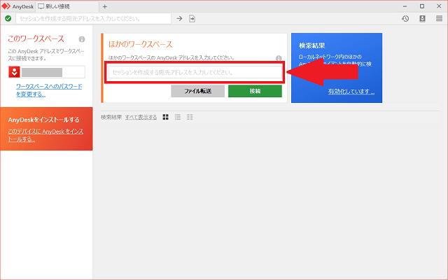 AnyDeskアドレスの入力