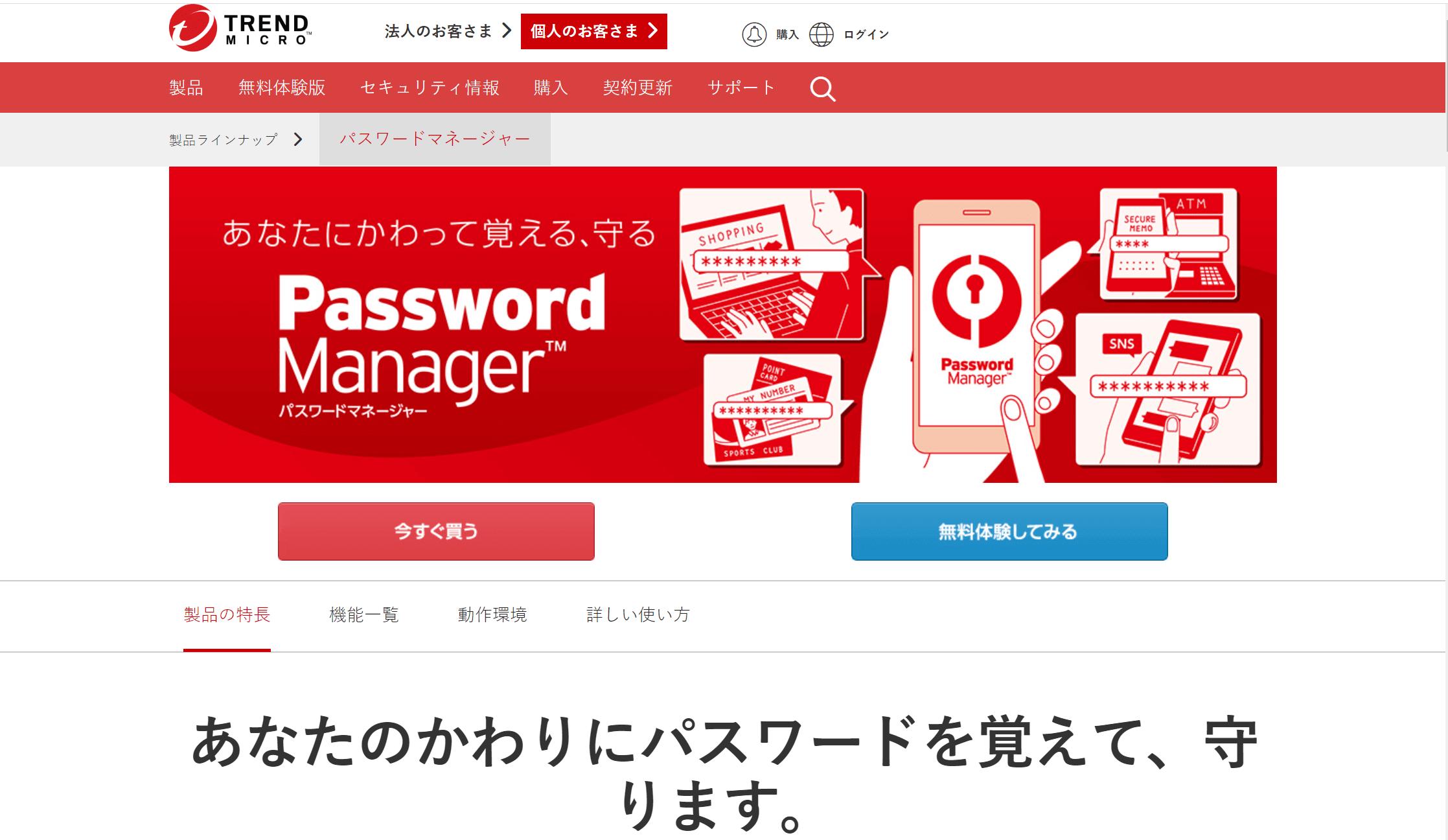 パスワードマネージャー
